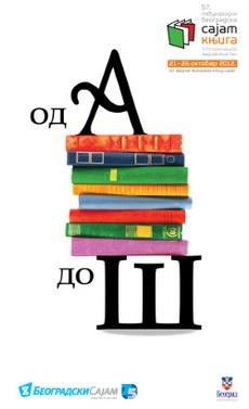 Dvodnevni izlet u Beograd (58. Beogradski međunarodni sajam knjiga), 25/26. listopad 2013.